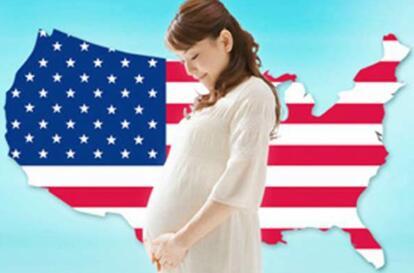 海外生孩子流程:怎么生个美籍宝宝!