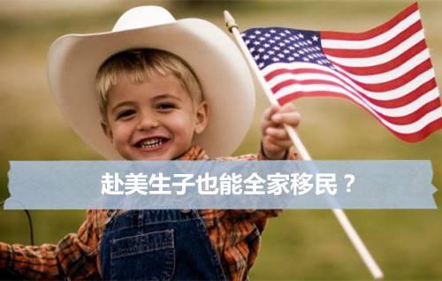 在美国生孩子有什么好处,美籍宝宝有什么教育优势?