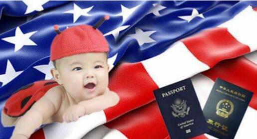 赴美生子网站:孕妈妈去美国生孩子图什么?