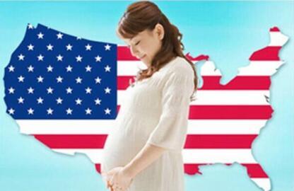 去美国生孩子的坏处有哪些?又有哪些好处?