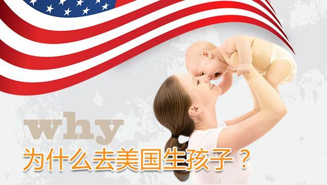 在美国产子要知道哪些法律知识