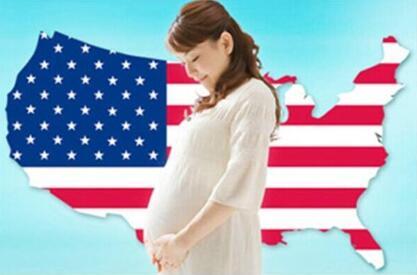美国生孩子利与弊都是什么?