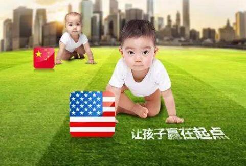 来细数下美国生孩子好处都有哪些?